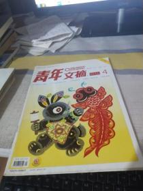 青年文摘2011 二月下半月刊  4