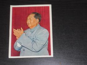 毛主席画片(32开,尺寸:16.3*12.5公分)