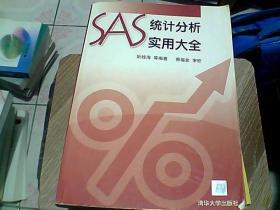 SAS统计分析实用大全