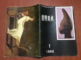 世界美术 1980年第1期.