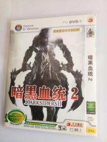 游戏光盘:暗黑血统2