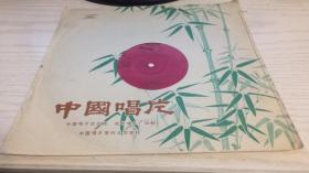 中国唱片(大薄膜唱片)--- 大提琴独奏 天鹅等八首 1张2面 1979年出版 DB-10005(DB-79/10010)