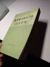 魏晋南北朝文学史参考资料[下]