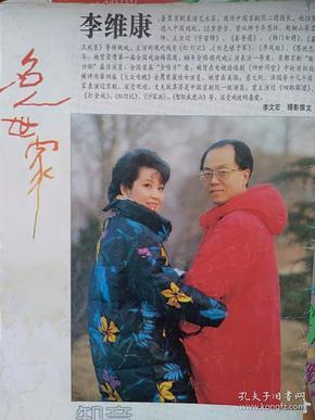 彩铜版美女明星插页李维康,摄影小说《眼睛》。(单张)