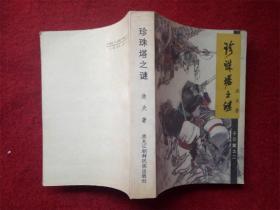《于公案之二 珍珠塔之谜》渔夫著黑龙江朝鲜民族1988.1.1好品