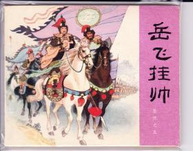 岳飞挂帅..岳传5...80年版