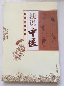 浅说中医 (中医科普丛书) /卢焯明编著