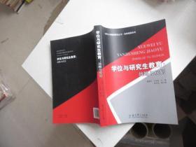 学位与研究生教育:战略与规划
