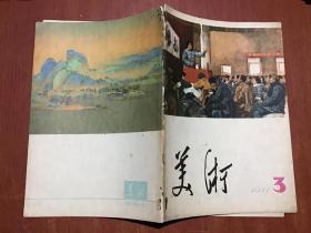美术 1977年第3期