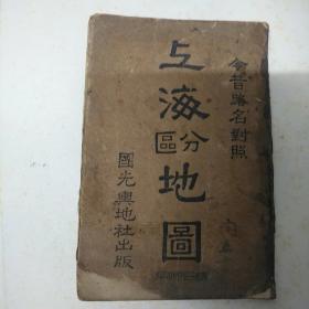 今昔路名对照 上海分区地图 (民国35年初版)64开