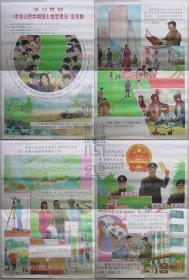 宣传画-学习贯彻《中华人民共和国土地管理法》宣传画 第一、二、三、四幅△
