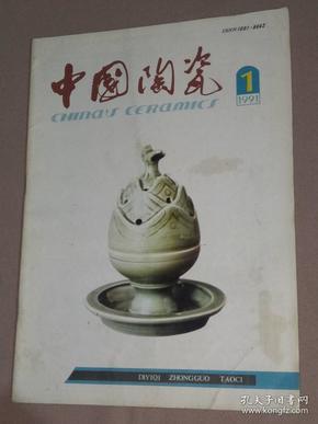 中国陶瓷 1991年第1期