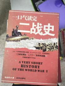 特价!一口气读完二战史9787806008720