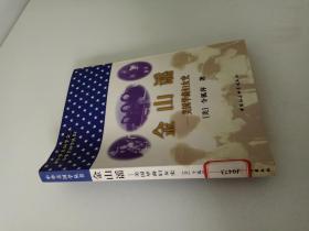金山谣:美国华裔妇女史