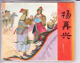 杨再兴...岳传11....80年版