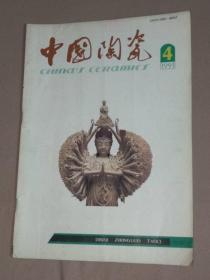 中国陶瓷 1991年第4期
