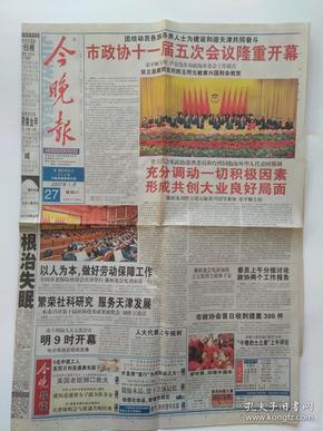 今晚报2007年1月27日【1-20版】市政协十一届 五次会议 隆重开幕