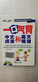 正版新书/  一口气背中文成语和英文短语  刘毅  (附有光盘)