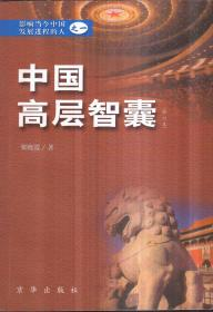 中国高层智囊:影响当今中国发展进程的人之一(修订本)