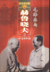 毛泽东与赫鲁晓夫