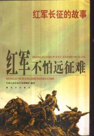 红军不怕远征难:红军长征的故事