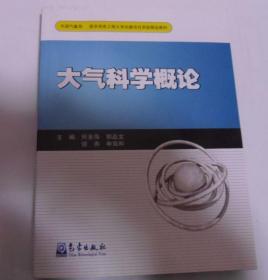 南京信息工程大学共建项目精品教材:大气科学概论