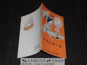 小学生的一天(64开小画册) 北京市卫生教育所