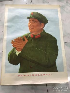 2开宣传画,我们的伟大领袖毛主席万岁!