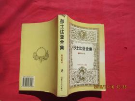 莎士比亚全集(2、4、7、8册)四册合售。