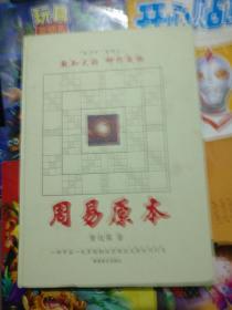 《东方学》系列之二、周易原本(大16开精装本)品相以图片为准