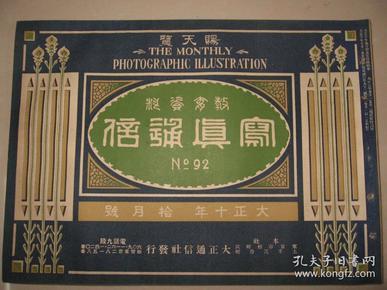 日本画报 1921年10月《写真通信》东海道五十三次浮世绘 满洲朝鲜国境镇守平安神社东宫御归朝奉祝祭 朝鲜京城  罗马