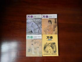 万象:第六卷第8期。第七卷第3、9、11期(4本合售)