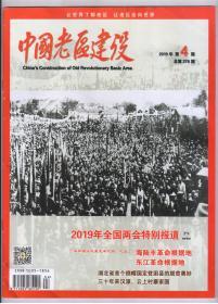 《中国老区建设》(2019年第4期)总第278期