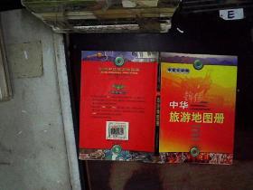 锦绣中华旅游地图册.中英文对照