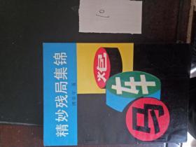 精妙残局集锦(象棋类)【5.14日进书】