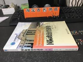 国际政治经济学(第二版)
