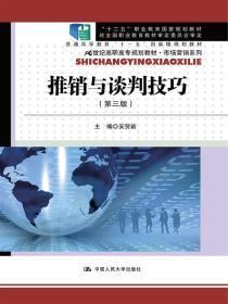 正版现货 推销与谈判技巧(第三版)(职业教材) /中国人民大学/