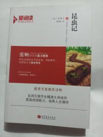 昆虫记/教育部推荐新课标必读名著·无障碍阅读插图版
