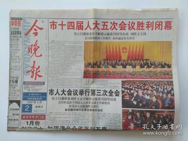 今晚报2007年2月2日【市十四届人大五次会议胜利闭幕】