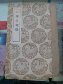 丛书集成初编:石柱记笺释(民国二十六年初版)