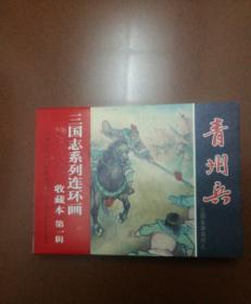三国志系列连环画收藏本第一辑(青州兵战凉州)