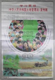 宣传画-学习贯彻《中华人民共和国土地管理法》宣传画 第一幅△
