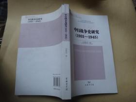 中日战争史研究(1931-1945)