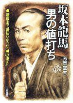 日文原版书 坂本竜马・男の値打ち 芳冈堂太 / 有书带, 32开平装本