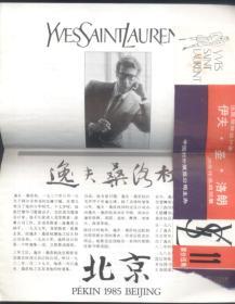服装设计艺术家逸夫桑洛杭(伊夫圣罗兰)1985年中国美术馆 门票+简介