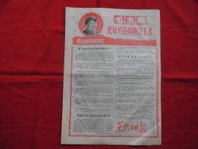 黑龙江日报===原版老报纸===1968年4月21日===4版全。毛主席论反对右倾主义。套红毛像