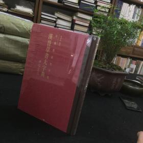 中国书法大字典---汉晋草书大字典