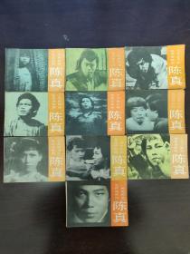 电视连续剧 陈真 1--10册全 长江文艺版 见图