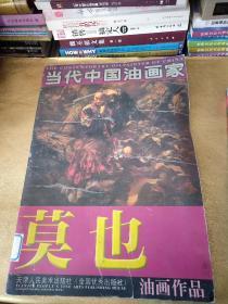 当代中国油画家:莫也油画作品