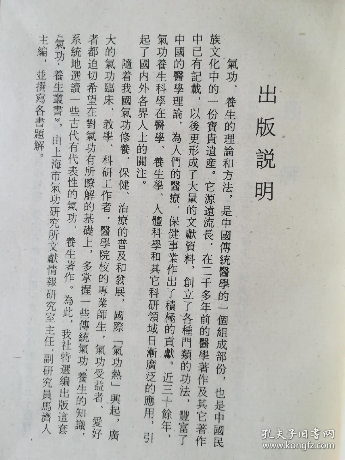 金丹曲谱_金丹犬